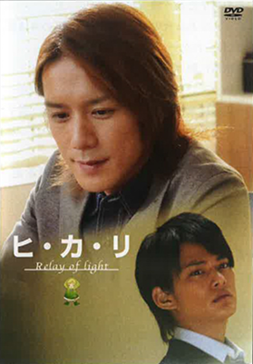 アイバンク活動啓発用DVD「ヒ・カ・リ Relay of Light」をご活用ください