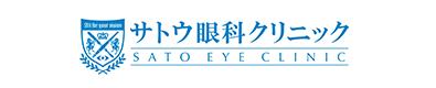 医療法人社団 松福会 サトウ眼科クリニック