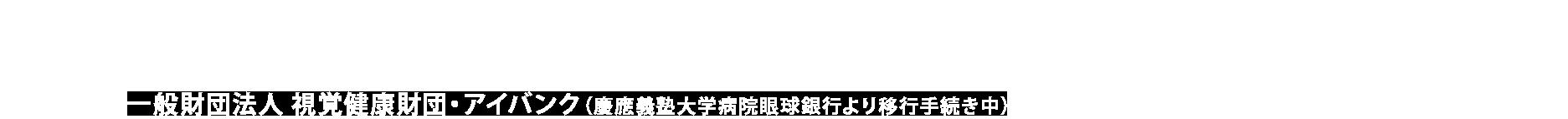 主催:東京歯科大学市川総合病院 角膜センター・アイバンク