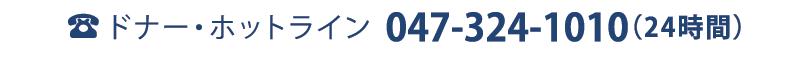 ドナー・ホットライン 047-324-1010(24時間)