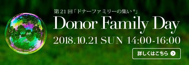 第21回 「ドナーファミリーの集い®」 2018.10.21 SUN 14:00-16:00