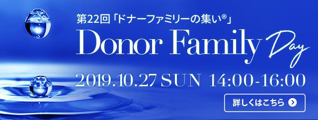 第22回 「ドナーファミリーの集い®」 2018.10.27 SUN 14:00-16:00