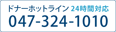 東京歯科大学市川総合病院 角膜センター アイバンク・献眼・角膜提供
