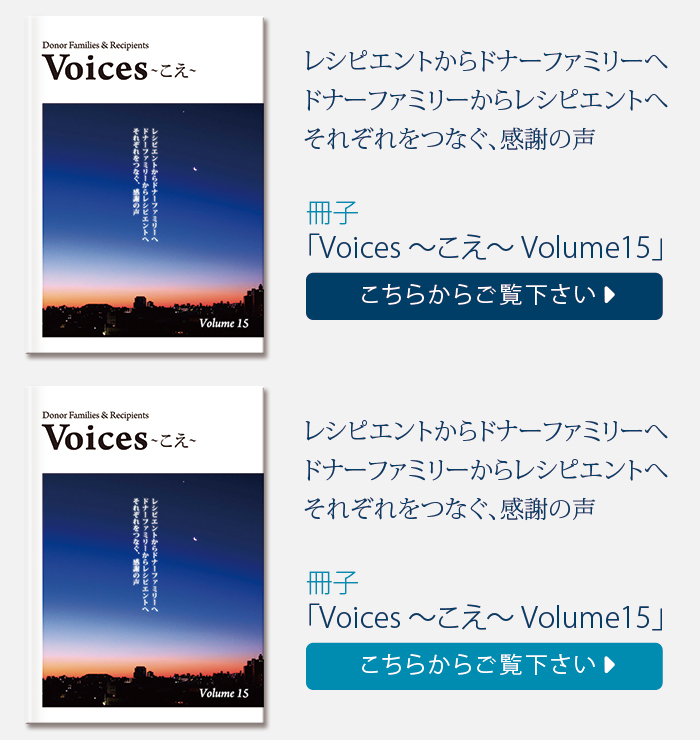 冊子「Voice ~こえ~ Volume15」こちらからご覧下さい